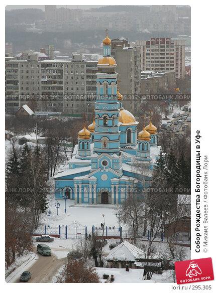 Собор Рождества Богородицы в Уфе, фото № 295305, снято 17 марта 2008 г. (c) Михаил Валеев / Фотобанк Лори