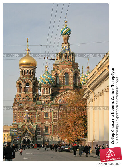 Купить «Собор Спаса на Крови. Санкт-Петербург.», фото № 500365, снято 4 октября 2008 г. (c) Александр Секретарев / Фотобанк Лори