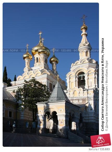 Собор Святого Александра Невского в Ялте, Украина, фото № 133693, снято 8 августа 2007 г. (c) Донцов Евгений Викторович / Фотобанк Лори
