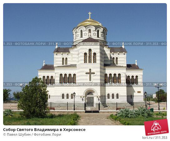 Собор Святого Владимира в Херсонесе, фото № 311353, снято 30 апреля 2017 г. (c) Павел Шубин / Фотобанк Лори