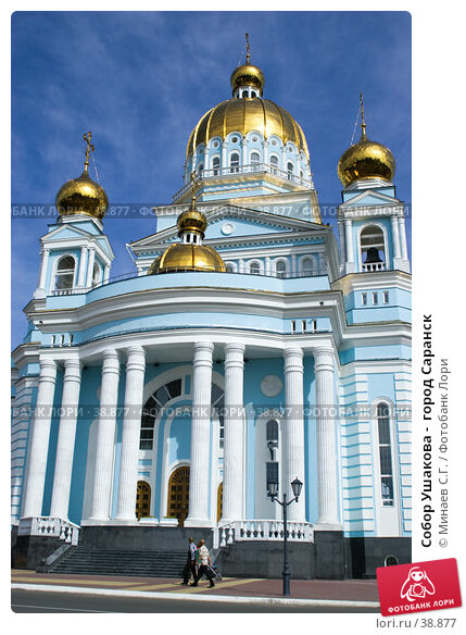 Купить «Собор Ушакова -  город Саранск», фото № 38877, снято 31 августа 2006 г. (c) Минаев С.Г. / Фотобанк Лори