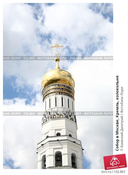 Собор в Москве, Кремль, колокольня, фото № 132861, снято 23 июня 2007 г. (c) Баевский Дмитрий / Фотобанк Лори