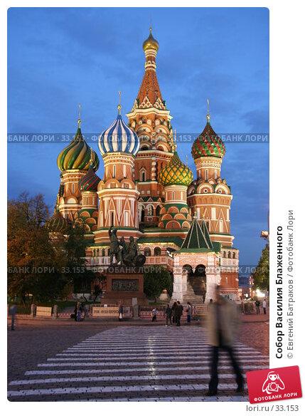 Собор Василия Блаженного, фото № 33153, снято 8 октября 2006 г. (c) Евгений Батраков / Фотобанк Лори