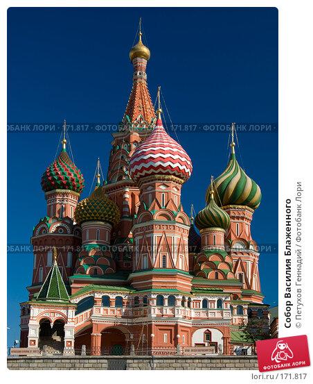 Купить «Собор Василия Блаженного», фото № 171817, снято 23 июня 2007 г. (c) Петухов Геннадий / Фотобанк Лори