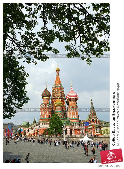 Купить «Собор Василия Блаженного», фото № 270849, снято 2 мая 2008 г. (c) Сергей Лаврентьев / Фотобанк Лори