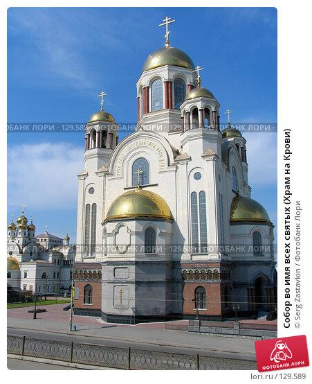 Собор во имя всех святых (Храм на Крови), фото № 129589, снято 3 июня 2005 г. (c) Serg Zastavkin / Фотобанк Лори