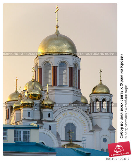 Купить «Собор во имя всех святых (Храм на Крови)», фото № 129617, снято 12 июня 2005 г. (c) Serg Zastavkin / Фотобанк Лори