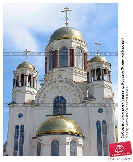 Собор во имя всех святых. Россия (Храм на Крови), фото № 129593, снято 3 июня 2005 г. (c) Serg Zastavkin / Фотобанк Лори