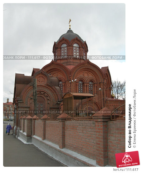 Собор во Владимире, фото № 111617, снято 4 мая 2007 г. (c) Елена Бринюк / Фотобанк Лори