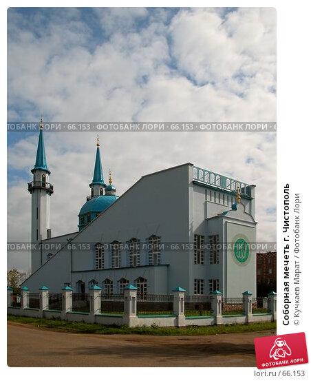 Соборная мечеть г. Чистополь, фото № 66153, снято 28 июля 2007 г. (c) Кучкаев Марат / Фотобанк Лори