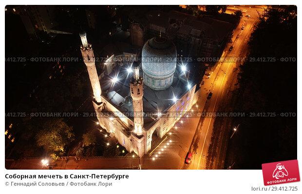 Купить «Соборная мечеть в Санкт-Петербурге», фото № 29412725, снято 3 октября 2018 г. (c) Геннадий Соловьев / Фотобанк Лори