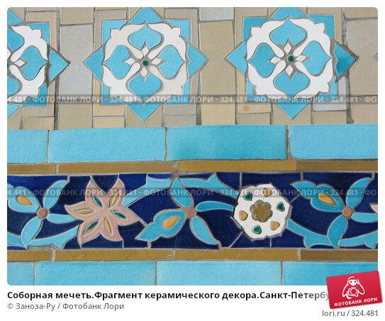 Соборная мечеть.Фрагмент керамического декора.Санкт-Петербург., фото № 324481, снято 12 июня 2008 г. (c) Заноза-Ру / Фотобанк Лори