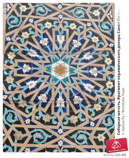 Соборная мечеть.Фрагмент керамического декора.Санкт-Петербург., фото № 324485, снято 12 июня 2008 г. (c) Заноза-Ру / Фотобанк Лори