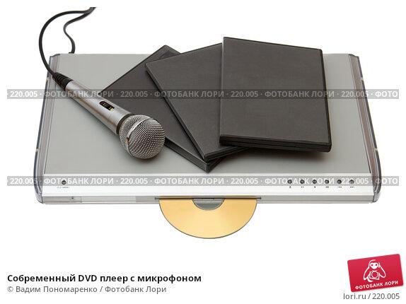 Собременный DVD плеер с микрофоном, фото № 220005, снято 23 февраля 2008 г. (c) Вадим Пономаренко / Фотобанк Лори