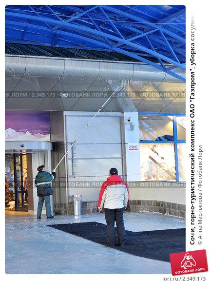 """Сочи, горно-туристический комплекс ОАО """"Газпром"""", уборка сосулек на нижней станции, фото № 2349173, снято 16 февраля 2011 г. (c) Анна Мартынова / Фотобанк Лори"""