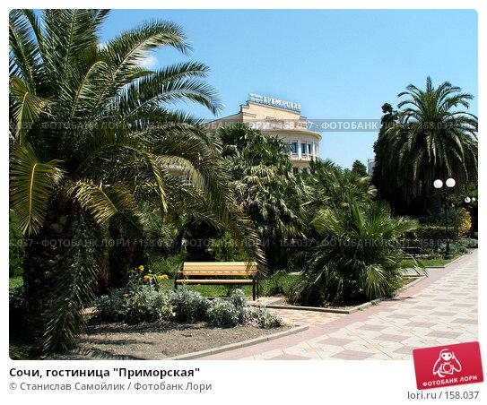 """Сочи, гостиница """"Приморская"""", фото № 158037, снято 16 июня 2007 г. (c) Станислав Самойлик / Фотобанк Лори"""