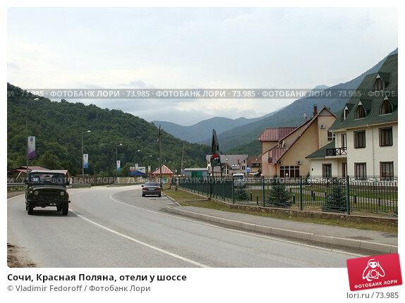 Сочи, Красная Поляна, отели у шоссе, фото № 73985, снято 2 августа 2007 г. (c) Vladimir Fedoroff / Фотобанк Лори