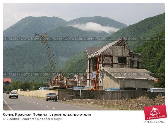 Сочи, Красная Поляна, строительство отеля, фото № 73969, снято 2 августа 2007 г. (c) Vladimir Fedoroff / Фотобанк Лори