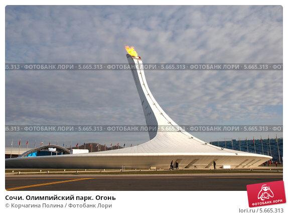 Купить «Сочи. Олимпийский парк. Огонь», фото № 5665313, снято 10 февраля 2014 г. (c) Корчагина Полина / Фотобанк Лори