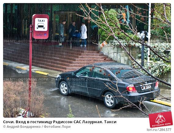 Сочи. Вход в гостиницу Рэдиссон САС Лазурная. Такси, фото № 284577, снято 24 апреля 2017 г. (c) Андрей Бондаренко / Фотобанк Лори