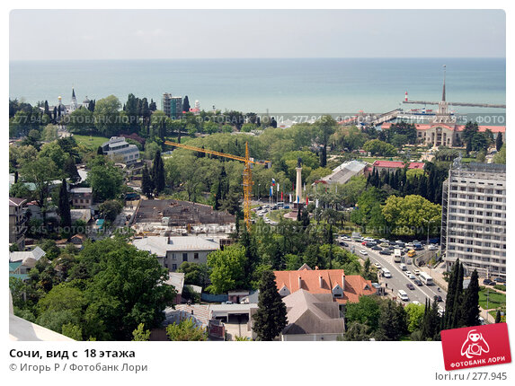 Сочи, вид с  18 этажа, фото № 277945, снято 8 мая 2008 г. (c) Игорь Р / Фотобанк Лори