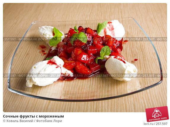 Сочные фрукты с мороженым, фото № 257597, снято 31 марта 2008 г. (c) Коваль Василий / Фотобанк Лори