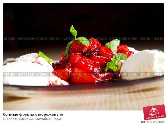 Сочные фрукты с мороженым, фото № 257601, снято 31 марта 2008 г. (c) Коваль Василий / Фотобанк Лори