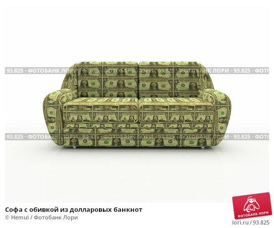 Софа с обивкой из долларовых банкнот, иллюстрация № 93825 (c) Hemul / Фотобанк Лори