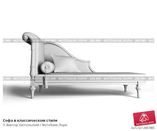 Софа в классическом стиле, иллюстрация № 200985 (c) Виктор Застольский / Фотобанк Лори