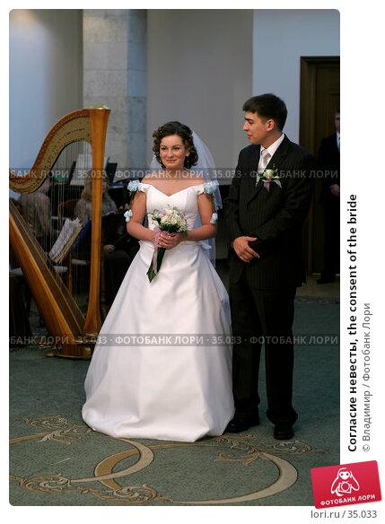 Согласие невесты, the consent of the bride, фото № 35033, снято 16 сентября 2005 г. (c) Владимир / Фотобанк Лори