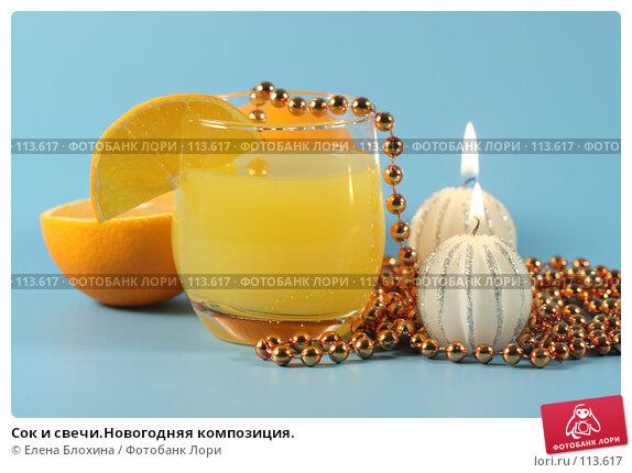 Сок и свечи.Новогодняя композиция., фото № 113617, снято 8 ноября 2007 г. (c) Елена Блохина / Фотобанк Лори
