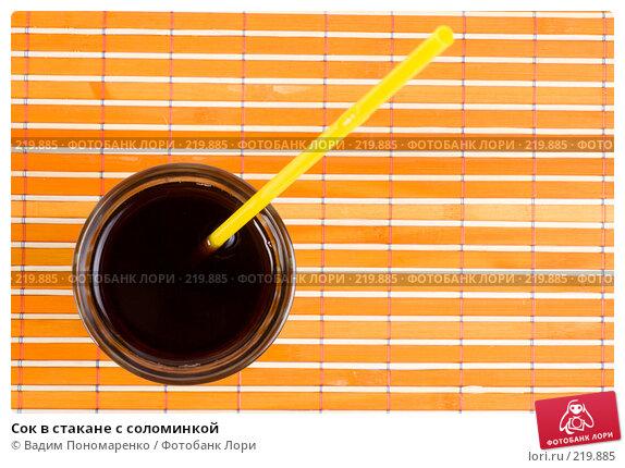Сок в стакане с соломинкой, фото № 219885, снято 29 февраля 2008 г. (c) Вадим Пономаренко / Фотобанк Лори
