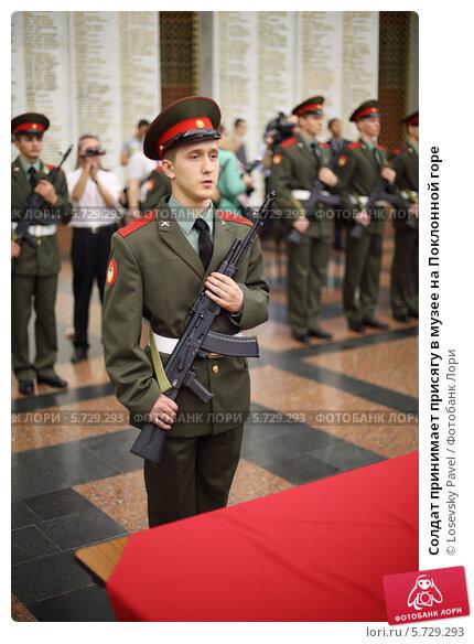 Купить «Солдат принимает присягу в музее на Поклонной горе», фото № 5729293, снято 19 мая 2013 г. (c) Losevsky Pavel / Фотобанк Лори