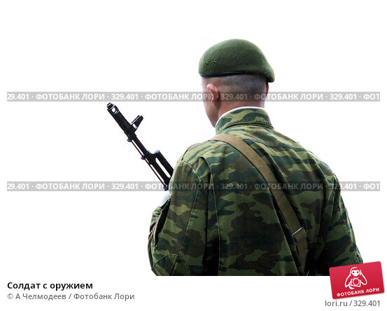Солдат с оружием, фото № 329401, снято 8 мая 2007 г. (c) A Челмодеев / Фотобанк Лори