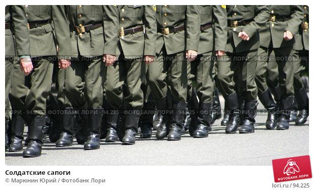 Купить «Солдатские сапоги», фото № 94225, снято 9 июня 2007 г. (c) Марюнин Юрий / Фотобанк Лори