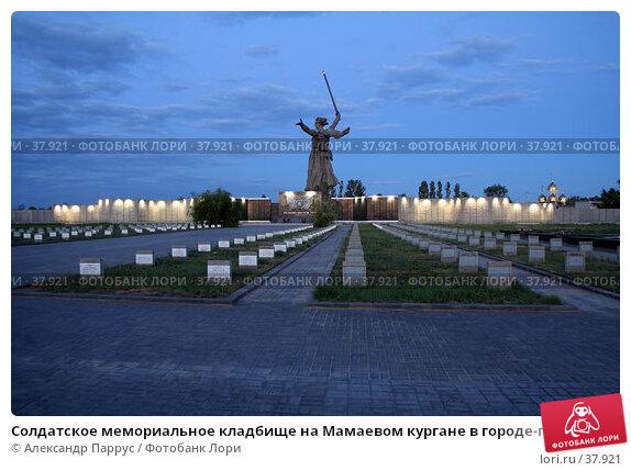 Купить «Солдатское мемориальное кладбище на Мамаевом кургане в городе-герое Волгограде», фото № 37921, снято 20 июля 2006 г. (c) Александр Паррус / Фотобанк Лори