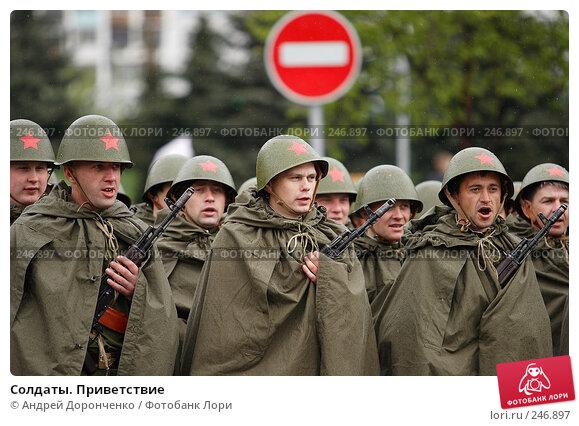 Купить «Солдаты. Приветствие», фото № 246897, снято 21 апреля 2018 г. (c) Андрей Доронченко / Фотобанк Лори