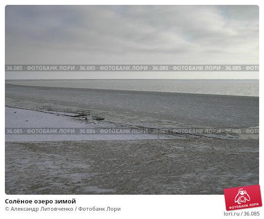 Солёное озеро зимой, фото № 36085, снято 20 января 2007 г. (c) Александр Литовченко / Фотобанк Лори