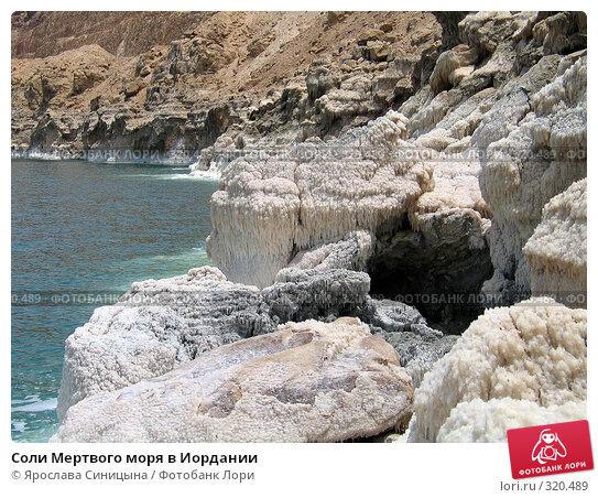 Соли Мертвого моря в Иордании, фото № 320489, снято 6 июня 2007 г. (c) Ярослава Синицына / Фотобанк Лори
