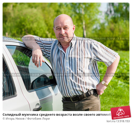 Солидный мужчина среднего возраста возле своего автомобиля, эксклюзивное фото № 3518153, снято 15 мая 2012 г. (c) Игорь Низов / Фотобанк Лори