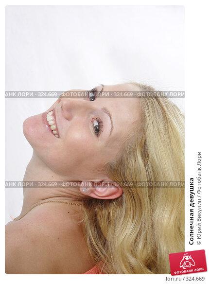 Купить «Солнечная девушка», фото № 324669, снято 4 мая 2008 г. (c) Юрий Викулин / Фотобанк Лори