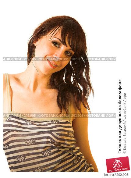 Солнечная девушка на белом фоне, фото № 202905, снято 11 июля 2007 г. (c) Коваль Василий / Фотобанк Лори