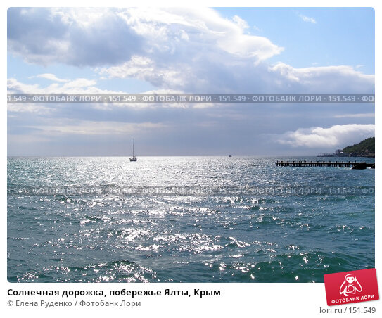 Купить «Солнечная дорожка, побережье Ялты, Крым», фото № 151549, снято 17 сентября 2007 г. (c) Елена Руденко / Фотобанк Лори