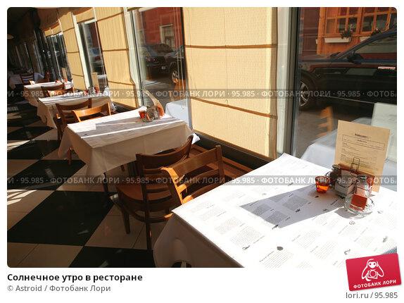 Купить «Солнечное утро в ресторане», фото № 95985, снято 25 сентября 2007 г. (c) Astroid / Фотобанк Лори