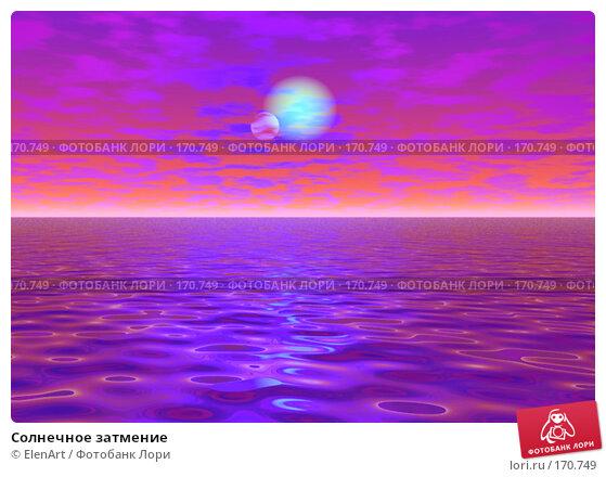Солнечное затмение, иллюстрация № 170749 (c) ElenArt / Фотобанк Лори