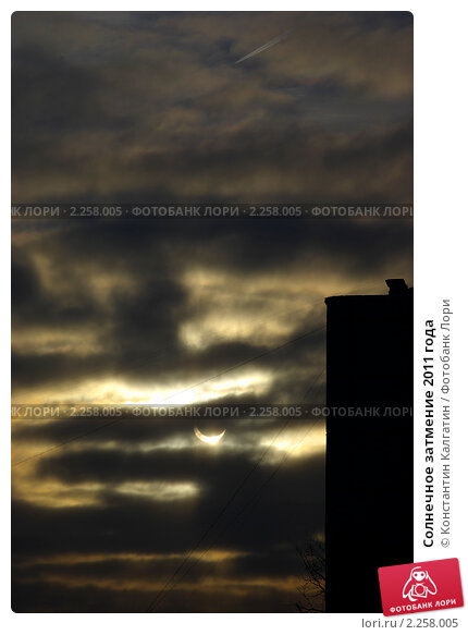 Солнечное затмение 2011 года. Стоковое фото, фотограф Константин Калгатин / Фотобанк Лори