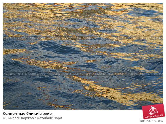 Купить «Солнечные блики в реке», фото № 132837, снято 16 мая 2007 г. (c) Николай Коржов / Фотобанк Лори