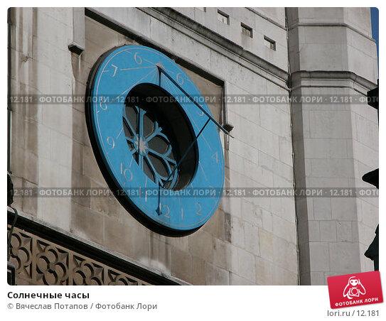 Купить «Солнечные часы», фото № 12181, снято 16 октября 2005 г. (c) Вячеслав Потапов / Фотобанк Лори
