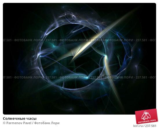 Купить «Солнечные часы», иллюстрация № 237581 (c) Parmenov Pavel / Фотобанк Лори