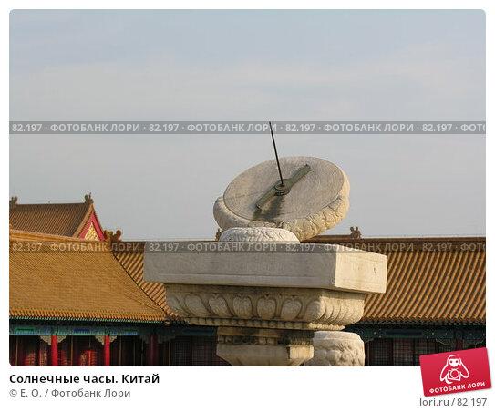 Солнечные часы. Китай, фото № 82197, снято 6 сентября 2007 г. (c) Екатерина Овсянникова / Фотобанк Лори